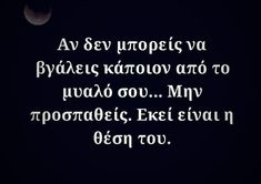 Boy Quotes, Words Quotes, Wise Words, Life Quotes, Sayings, Saving Quotes, Greek Quotes, Love You, My Love