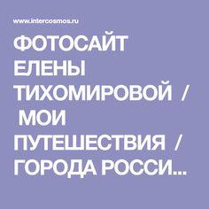 ФОТОСАЙТ ЕЛЕНЫ ТИХОМИРОВОЙ/МОИ ПУТЕШЕСТВИЯ/ГОРОДА РОССИИ/БРАТСК