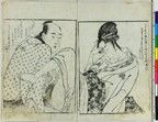 Illustrated erotic book, shunga, woodblock print. First volume (of 3 originally). Scenes of love-making. Contents: 2 pages of preface, 1 single-page image, five double-page images, 2 single-page images (because leaf 8 is missing), one 3-page image, 8 single pages of text. Inscribed and signed. Dark green replacement covers and replacement title slip, handwritten with scattered gold leaf.    Illustrated erotic book, shunga, woodblock print. First volume (of 3 originally). Part 5