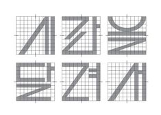 시간을 달려서 - 그래픽 디자인 · 타이포그래피, 그래픽 디자인, 타이포그래피, 그래픽 디자인, 타이포그래피 Typo Design, Typographic Design, Brand Identity Design, Lettering Design, Korean Fonts, Korean Letters, Korean Design, Monogram Fonts, Typography Poster