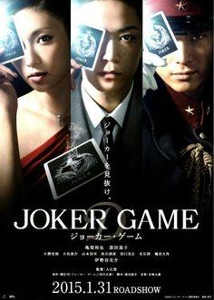 ジョーカー・ゲーム (2015/2/1)