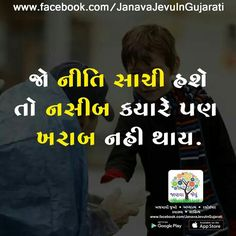 My Folder, Baby Krishna, Gujarati Quotes, Freedom Fighters, Life Lessons, Best Quotes, Qoutes, Inspirational Quotes, Positivity