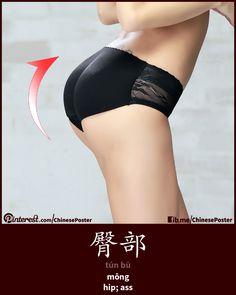 臀部 - tún bù - mông - hip; ass