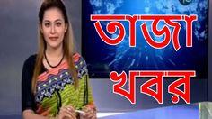 Deepto TV News 14 July 2017 | Bangladesh  News Update Today | Latest New...
