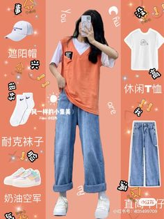 Korean Fashion Trends, Korean Street Fashion, Korea Fashion, Asian Fashion, Teen Fashion Outfits, Modest Fashion, Outfits For Teens, Cute Comfy Outfits, Simple Outfits