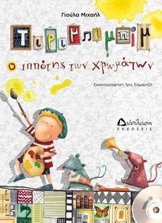 Ο ΙΠΠΟΤΗΣ ΤΩΝ ΧΡΩΜΑΤΩΝ Preschool Education, 4 Kids, Early Childhood, Smurfs, Fairy Tales, Kindergarten, Nursery, Baseball Cards, Reading