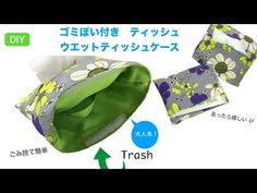 DIY ゴミポイ ティッシュ ウエットティッシュケ-ス Pouch Trash organizer - YouTube