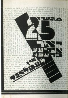 A 25-year history of the Yiddish press in Riga, with cover designs by Abram Shur