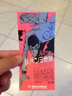 松坂屋美術館:ルパン三世展のチケット