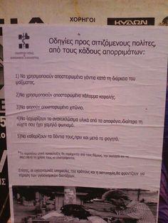 ΧΡΗΣΙΜΑ ΕΝΗΜΕΡΩΤΙΚΑ ΔΩΡΕΑΝ ΝΕΑ: Απίστευτο και όμως Ελληνικό.Το μήνυμα απευθύνεται ...