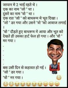 New funny hindi memes texts Ideas Latest Funny Jokes, Super Funny Memes, Very Funny Jokes, Crazy Funny Memes, Funny Facts, Funny Videos, Sms Jokes, Comedy Jokes, Jokes In Hindi