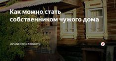 В некоторых случаях закон позволяет признать право собственности на недвижимость за другими лицами.