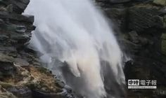 好大的颶風 連瀑布都倒流