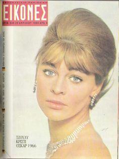 Περιοδικό ΕΙΚΟΝΕΣ: (Τεύχος 549. 29/04/1966). Julie Francis Christie. (1940).