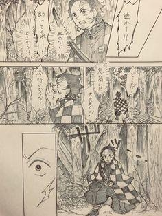 村 (@sonn_choooo) さんの漫画 | 51作目 | ツイコミ(仮) Slayer Anime, Manga, Vintage World Maps, Geek Stuff, Twitter, Geek Things, Manga Anime, Squad