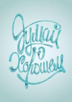 Думай о хорошем! nice cyrillic typography good design contemporary typography text font fashion art modern #каллиграфия #типография