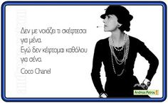 Coco Chanel, Greek Quotes, Inspirational Quotes, Messages, Sayings, Words, Funny, Life, Tattos