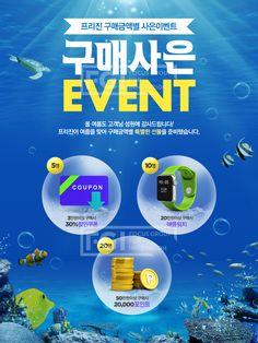 ET073, 프리진, 웹디자인, 에프지아이, 이벤트, 이벤트템플릿, 팝업, 기업, 쇼핑몰, 여름, 쇼핑, 바다, 바닷속, 열대어, 생선, 물고기, 바위, 돌, 산호, 물방울, 빛나는, 햇빛, 할인, 세일, 시계, 동전, 포인트, 돈, 3D, 이벤트 팝업, 여행, design, webdesign, template, webtemplate, event template icon #유토이미지 #프리진 #utoimage #freegine 20005524