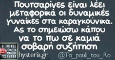 Πουτσαρίνες είναι λέει Greek Memes, Funny Greek, Greek Quotes, Funny Picture Quotes, Funny Pictures, Funny Quotes, Funny Memes, Jokes, Try Not To Laugh