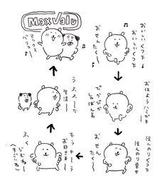 Fuwa Fuwa, Nagano, Kobe, Animation, Manga, Drawings, Funny, Fictional Characters, Manga Anime