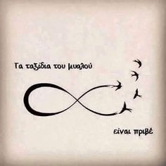 A nice tattoo idea Witch School, Funny Greek Quotes, My Point Of View, Greek Words, English Quotes, Wise Quotes, Relationship Quotes, Cool Tattoos, Tatoos