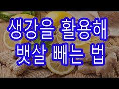 생강의 놀라운 효능 및 생강 먹는방법과 부작용 | 1분 평생건강 - YouTube