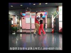 사교댄스 사교춤 고급 부르스 동영상