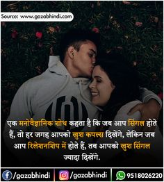 Psychological Tips For Love Gernal Knowledge, General Knowledge Facts, Knowledge Quotes, Love Facts, Real Facts, Funny Facts, Caring Quotes For Lovers, Real Life Quotes, True Quotes