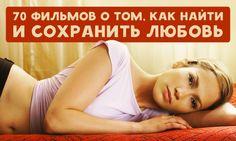 70фильмов отом, как найти исохранить любовь