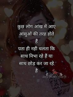 Hindi Quotes On Life, Motivational Quotes In Hindi, Poetry Quotes, True Quotes, Secret Love Quotes, Cute Love Quotes, Pics For Dp, Best Friendship Quotes, Zindagi Quotes