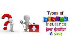 Health Insurance Types in Hindi   स्वास्थ्य बीमा के प्रकार?