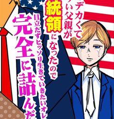 Donald Trump's Son Becomes Fictional Manga Idol in Japan | Otaku USA