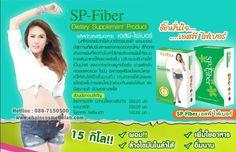 กระบวนการลดน้ำหนักของ SP-Fiber