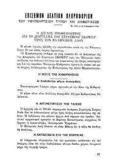 [Εφημερίδα Η ΕΛΛΑΣ] - Ολα τα φύλλα - 46 τεύχη [Από 1944-12-05 έως 1945-01-21] Laos, History, Historia