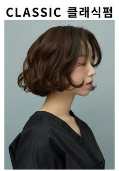 Medium Permed Hairstyles, Bob Hairstyles With Bangs, Bride Hairstyles, Cool Hairstyles, Medium Hair Styles, Curly Hair Styles, Mode Ulzzang, Short Bridal Hair, Hair Reference