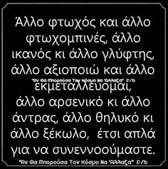 Greece Quotes, Life Lessons, Life Quotes, Thoughts, Humor, Motivation, Funny, Attitude, Greek