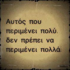 Perimena polu... Quotes And Notes, Me Quotes, Greek Quotes, Beautiful Mind, Wise Words, Favorite Quotes, Philosophy, Texts, Tattoo Quotes