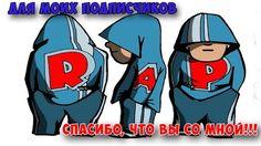 100 подписчиков!!! без вас ничего бы не было)))