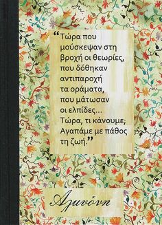 .. Greek Quotes, Truths, Words, Horse, Facts