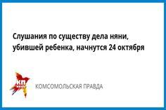Слушания по существу дела няни убившей ребенка начнутся 24 октября - Комсомольская правда