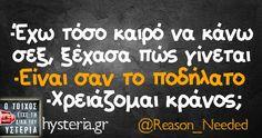Its Ok, Funny Moments, Funny Photos, Funny Texts, True Stories, Jokes, Funny Stuff, Greek, Humor