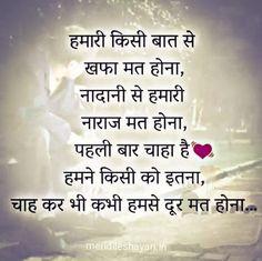 #meridileshayari.in #hindishayari#sadshayari#loveshayari Happy Good Morning Quotes, Good Night Love Quotes, Feeling Loved Quotes, Love Smile Quotes, Secret Love Quotes, Cute Attitude Quotes, Love Picture Quotes, Good Thoughts Quotes, Beautiful Love Quotes