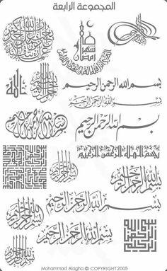 Bismillah Calligraphy, Arabic Calligraphy Design, Calligraphy Alphabet, Image Mickey, Graphisches Design, Islamic Art Pattern, Islamic Paintings, Islamic Wall Art, Arabic Art