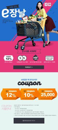 (광고) 5/10 단하루! e장날▶ 최대 12% 3종쿠폰│득템! ~53% 할인│다중배송하면 ~3천원 적립까지!