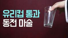 [동전마술] 유리컵 통과마술! 기초마술(프렌치드롭)