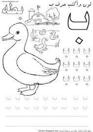 arabic letters worksheets