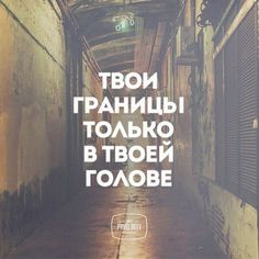 Mood Quotes, Wall Quotes, Motivational Quotes, Life Quotes, Inspirational Quotes, The Words, Words For Stupid, Russian Quotes, Life Motivation
