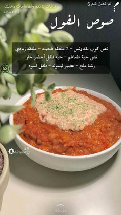 Easy Cooking, Cooking Recipes, Healthy Recipes, Best Sauce Recipe, Best Freezer Meals, Arabian Food, Egyptian Food, Cookout Food, Middle Eastern Recipes