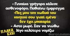 Funny Greek Quotes, Funny Picture Quotes, Funny Quotes, Stupid Funny Memes, Just Kidding, Funny Stories, Just In Case, Wise Words, Have Fun