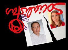 Tribuna Popular de Segorbe: INSULTOS Y AMENAZAS EN EL PSOE SEGORBINO